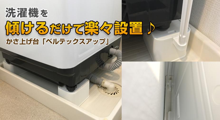 洗濯機を傾けるだけで楽々設置♪かさ上げ台「ベルテックスアップ」
